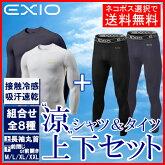 【EXIO】エクシオ冷感インナー上下セット