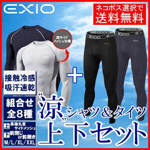 【上下セット/ネコポス選択送料無料】EXIO エクシオ...