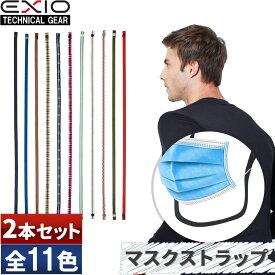 新商品!【ネコポス選択送料無料】EXIO エクシオ マスクストラップ 2本セット