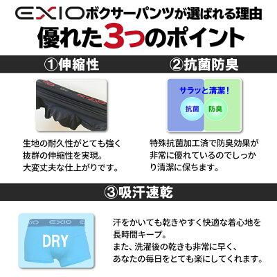EXIOエクシオローライズボクサーパンツメンズ全4サイズ全8カラー