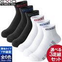【3足組セット/ネコポス送料無料】EXIO エクシオ 靴下 ソックス スポーツソックス メンズ セット 薄地タイプ 6色 25c…