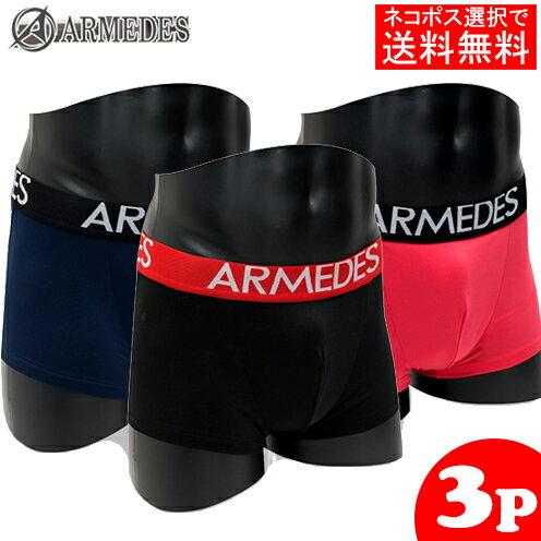 【3枚セット/ネコポス選択送料無料】ARMEDES アルメデス ボクサーパンツ メンズ セット ローライズ ボクサー ブリーフ 全3色 M-XXL | インナー ウェア ブランド パンツ ボクサーブリーフ アンダーウェア メンズインナー 男性 男性用 下着 福袋 3l 父の日 ギフト 2018 あす楽