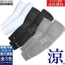EXIOエクシオアームカバー2枚セット冷感素材AQUA-X&UV遮断
