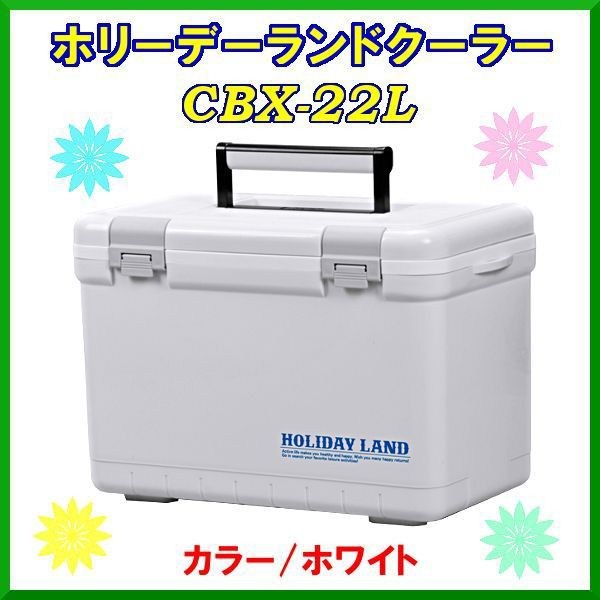 【送料サービス】 伸和 ホリデーランドクーラー CBX-22L ホワイト 22L
