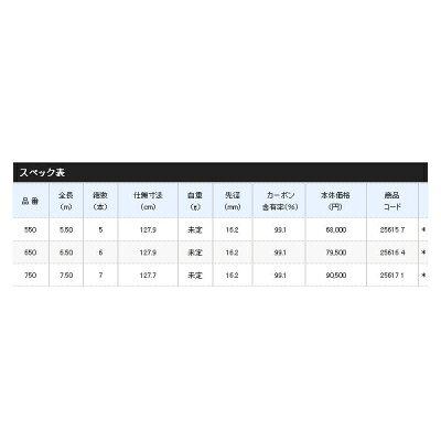 【送料・代引手数料サービス】≪'19年10月新商品!≫シマノ'19ファイアブラッドタマノエ550〔仕舞寸法127.9cm〕[10月発売予定/ご予約受付中]【保証書付】