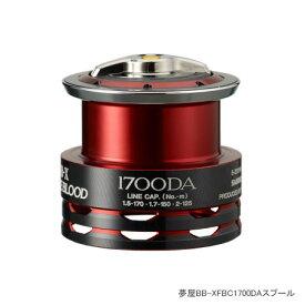 ≪新製品!≫ シマノ 夢屋 09 BB-X ファイアブラッド 1700DAスプール 【ショップレビューを書いて次回使える送料無料クーポンGET】