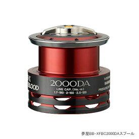 ≪新製品!≫ シマノ 夢屋 09 BB-X ファイアブラッド 2000DAスプール 【ショップレビューを書いて次回使える送料無料クーポンGET】