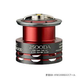 ≪新製品!≫ シマノ 夢屋 09 BB-X ファイアブラッド 2500DAスプール 【ショップレビューを書いて次回使える送料無料クーポンGET】