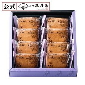 【上野風月堂公式オンラインショップ】上野風月堂 レーズンケーキ 8個