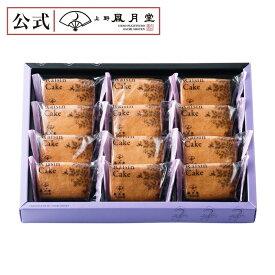 【上野風月堂公式オンラインショップ】上野風月堂 レーズンケーキ 12個