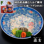 【送料無料】国内産高級とらふぐの刺身2皿セット(4〜5人前)[s0002]