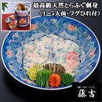 ★【送料無料】最高級天然とらふぐの刺身2皿セット(4〜5人前)[ns0002]