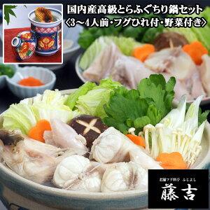 【送料無料】国内産高級とらふぐちり鍋セット〈野菜付き〉(3〜4人前)[s0004]