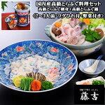 【送料無料】国内産高級とらふぐ料理セット〈野菜付き〉(2〜3人前)[sc0001]