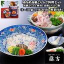 【送料無料】国内産高級とらふぐ料理2箱セット〈野菜付き〉(4〜5人前)[sc0002]