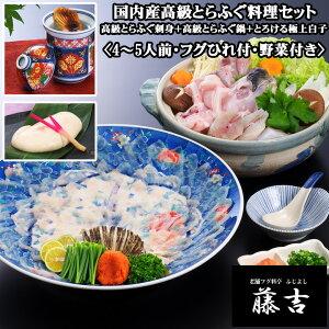【送料無料】国内産高級とらふぐ料理+とろける白子の2箱セット〈野菜付き〉(4〜5人前)[scs0003]