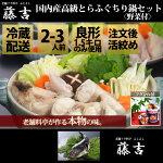 【送料無料】国内産高級とらふぐちり鍋セット〈野菜付き〉(2〜3人前)[s0003]