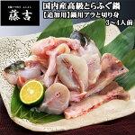 【追加用】国内産高級とらふぐの鍋用アラと切り身(3〜4人前)[tpm0003]