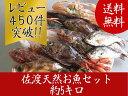 【送料無料 】 ボリュームタップリ佐渡天然お魚セット約5キロ入って¥4780 とにかくいろんな魚が入ってます!!