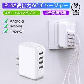 USB 充電器 4ポート ACアダプター USB コンセント 4台同時充電可能 2.4A超高出力 高速充電 USB電源アダプター 軽量 コンパクト ACコンセント スマホ充電器 PSE認証済み iPhone/iPad/Android 等のUSB機器対応 (ホワイト)