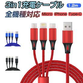 充電ケーブル 3in1 ライトニングケーブル/Type-C 充電ケーブル/Micro USB ケーブル 急速充電ケーブル 高耐久ナイロン 断線防止 高耐久コネクタ iPhone Android Type-c 多機種対応 同時給電可能 1.2m