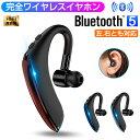 bluetooth イヤホン ブルートゥースイヤホン Bluetooth 5.0 IPX5 防水 ワイヤレスイヤホン 耳掛け型 ヘッドセット 左右耳兼用 片耳 高音質 マイク内蔵 180°回転 超長待機 在宅勤務用 ゆうパケット 送料無料