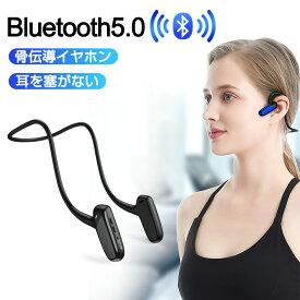 Bluetooth5.0 イヤホン 骨伝導イヤホン ヘッドホン 耳掛け式 外音取込み 大容量電池 8時間通話 超軽量 高音質 ノイズキャンセリング IPX5防水防滴 ブルートゥース スポーツ用