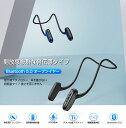 骨伝導イヤホン Bluetooth5.0 イヤホン 骨伝導ヘッドホン 耳掛け式 外音取込み 大容量電池 8時間通話 超軽量 高音質 …