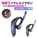 Bluetooth ヘッドセット 5.1 ワイヤレスブルートゥースヘッドセット 高音質片耳 内蔵マイクBluetoothイヤホンビジネス…
