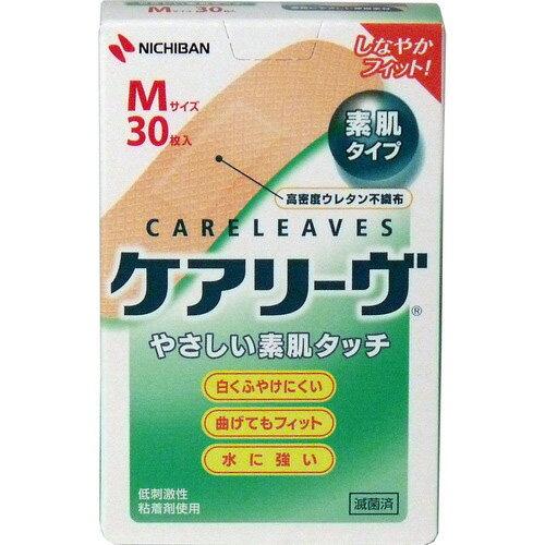 【3個まで送料290円(郵便)OK】ケアリーヴ Mサイズ CL30M 30枚入【お取り寄せ】