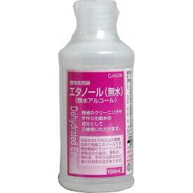 【1本なら送料290円(郵便)OK】植物性発酵エタノール(無水)【お取り寄せ】