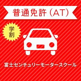 【静岡県裾野市】普通車ATコース(学生料金)<免許なし/原付免許所持対象>