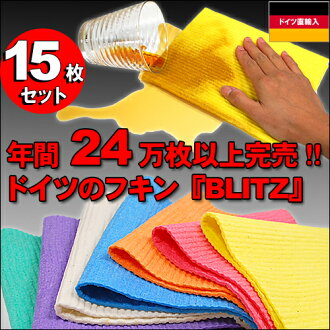 """266 Yen per sheet! """"Germany フキンブリッツ ◆ 15 piece set BLITZ bags ' * are delivered in non-courier"""