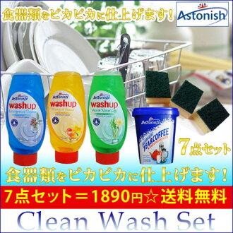 "1890 Yen! Choose 'United Kingdom ☆ SP tableware detergent astonish set 7-piece set""wash up three + tea-stained cleaner + sponge x 3 1 bag gift set"