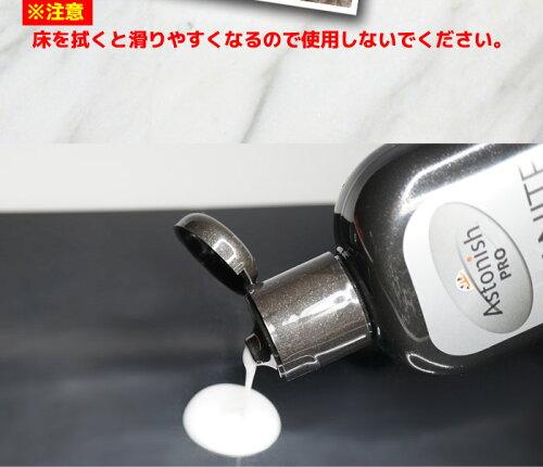 【大理石花崗岩仕様の汚れがピカピカ!】「アストニッシュマーブルグラナイトクリーナー大理石製のキッチン玄関のお掃除♪」※クロネコDM便はご利用いただけません。【イギリスの洗剤直輸入Astonish】ギフト