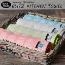 新デザイン登場【 送料無料 自重の350%!凄い吸水力!食器の拭きあげ用「バンブーマイクロファイバーキッチンタオル kitchen towel」B…