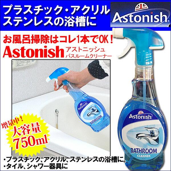 【プラスチック アクリル ステンレスの浴槽に】「アストニッシュバスルームクリーナーAstonish大容量750ml!」 ※クロネコDM便はご利用いただけません。【イギリスの洗剤 直輸入 Astonish】 ギフト