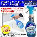 【プラスチック アクリル ステンレスの浴槽に】「アストニッシュバスルームクリーナーAstonish大容量750ml!」 ※クロネコDM便はご利用いただけません。...