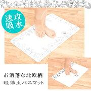びしゃびしゃの足でのってもすぐに吸水!洗濯不要のバスマット「北欧デザイン☆珪藻土バスマット」この商品は宅配便限定の商品です。Bathmat天然素材超吸水ヨーロッパデザイン