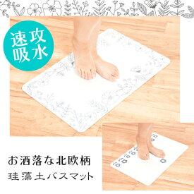 びしゃびしゃの足でのってもすぐに吸水!洗濯不要のバスマット「北欧デザイン☆珪藻土バスマット」この商品は宅配便限定の商品です。Bathmat 天然素材 超吸水 ヨーロッパデザイン