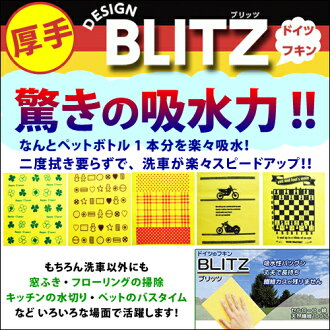 See also Germany cloth blitz extra ( big thick ) wipes when you wash easy! * Resolution up to 2 ( is delivered with folded to be )