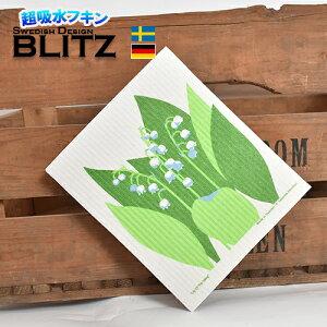 「ドイツのフキン ブリッツ BLITZ スウェーデン製デザイン SIZE:200×170×5mm 」 キッチンワイプ スポンジワイプ 布巾 天然繊維 マイクロファイバー 洗車 北欧 ドイツ製 スウェーデン製プリント