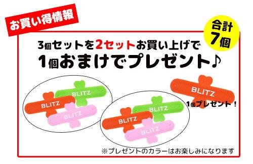【クロネコ便(ポスト投函)(メール便)限定送料無料】「ドイツのフキンBLITZブリッツ専用ホルダー3個セット」2セットお買い上げで1個プレゼント!3セットお買い上げで3個プレゼント