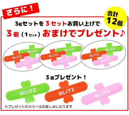 【ネコポス便限定送料無料】「ドイツのフキンBLITZブリッツ専用ホルダー3個セット」2セットお買い上げで1個プレゼント!3セットお買い上げで3個プレゼント