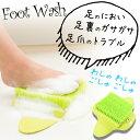 【 送料無料 】「わしゃわしゃFOOTWASH フットウォッシュ」簡単に足裏を洗える足専用ブラシ 足のケア 足を洗う 足のブラシ フットブラシ FOOTBLUS...