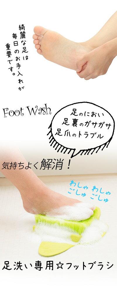 【送料無料】「わしゃわしゃFOOTWASHフットウォッシュ」簡単に足裏を洗える足専用ブラシ足のケア足を洗う足のブラシフットブラシFOOTBLUSH足洗いマット角質マッサージフットケア足裏エステ足が臭い足が汚い