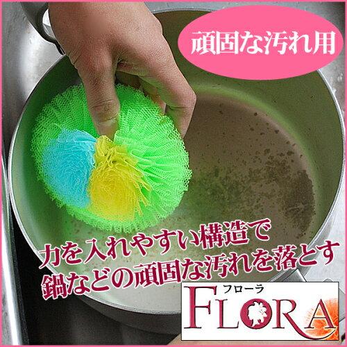 フラワータワシ「3色フローラ」【YDKG-tk】鍋など頑固な汚れを落とすのに効果を発揮!※メール便不可★キッチン0429★【タワシ・たわし】