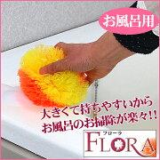 【浴槽・タイル用】「フラワータワシ☆フローラデラックス浴槽・タイル用1ヶ」【2sp_121004_yellow】お届けは宅配便になります。必ず宅配便をご選択ください※メール便はサイズオーバーのためご利用いただけません。【タワシ・たわし・束子】