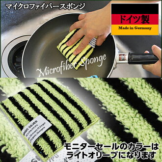 "Shop all items point 20 times Germany made of microfibre sponge ""magic silver ★ color is light olive"" Silver fibres woven, microfibre textiles with antiseptic cleansing wounds with easy-to-Teflon products stainless steel products glass tableware products"