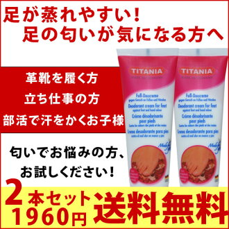 """""""Foot deodorant cream 2 book set DEODORANT CREAM FOR FEET"""" to get bothered by the smell of oil the feet recommended! excellent effect to reduce clutter on the feet! Those long walks on foot """"murenae"""" very easy-to-recommend! Gift"""
